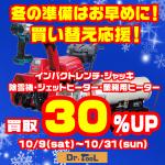 ★冬の準備はお早めに!除雪機など買取30%アップ!★