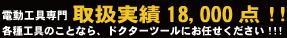 買取実績18,000点!!電動工具の買取・販売はお任せください!!!